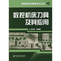 数控机床刀具及其应用/数控技术与数控加工丛书