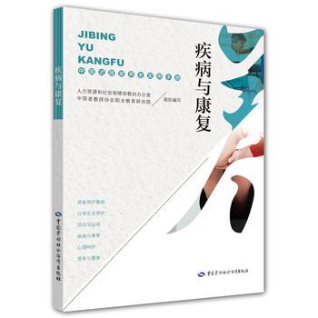 疾病与康复――中国式居家养老实用手册