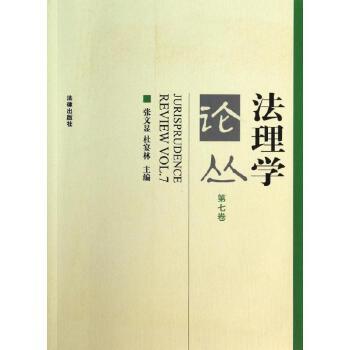 法理学论丛-第七卷