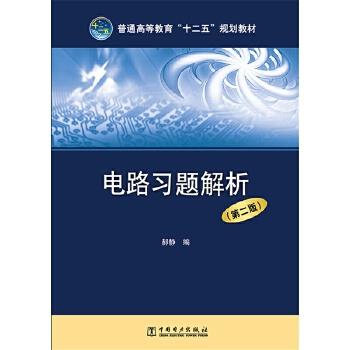 《电路习题解析-(第二版)9787512371620(郝静)》郝静
