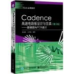 Cadence高速电路板设计与仿真(第5版)――原理图与PCB设计