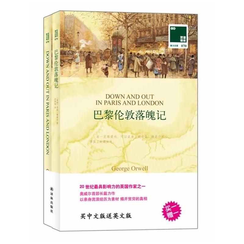 《巴黎伦敦落魄记-买中文版送英文版9787544713115()
