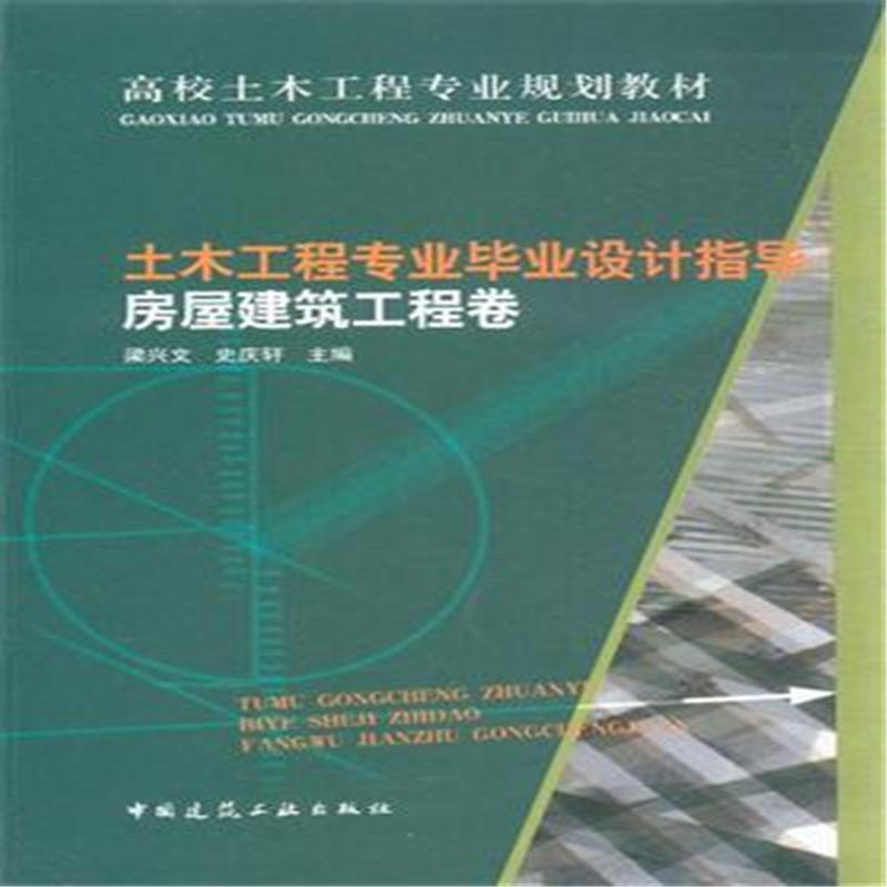 《房屋建筑工程卷-土木工程专业毕业设计指导》