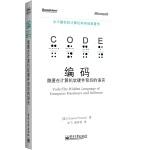 编码:隐匿在计算机软硬件背后的语言(永不退色的计算机科学经典著作)