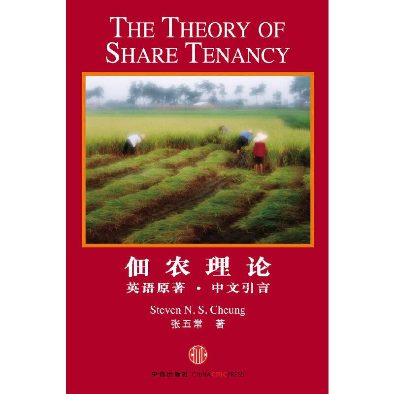 佃农理论(著名经济学家张五常现代合约经济学的开山之作,英语原著,中文引言)