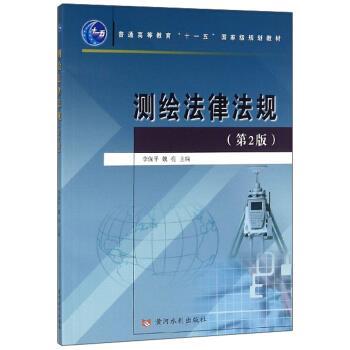 测绘法律法规定(第2版)/李保平/普通高等教育十一五*规划教材 黄河水利出版社