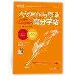 新东方 六级写作与翻译高分字帖:意大利斜体
