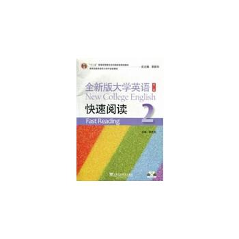 全新版大学英语<第2版>快速阅读(附光盘2十二五普通高等教育本科规划教材) 郭杰克|主编:李荫华