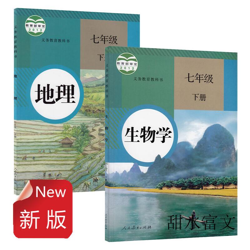 下册生物书七年级下册地理书人教版【全套2本】7七年