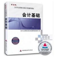 正品 财经版 2014-2015年全国会计从业资格证考试教材用书 会计基础 会计证