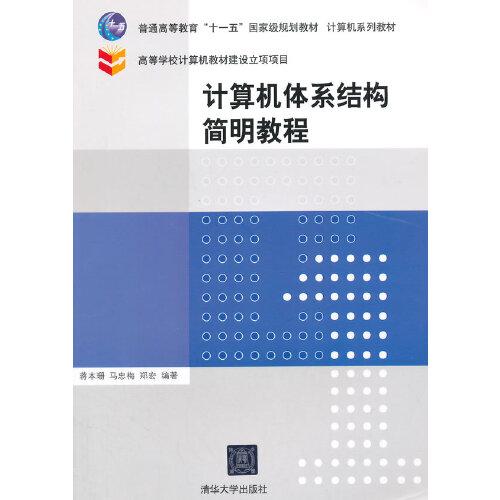 计算机体系结构简明教程