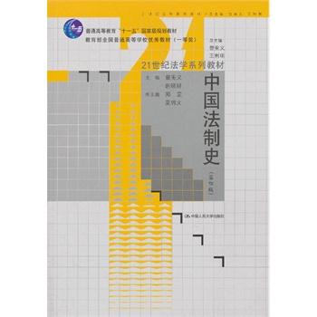 中国法制史(第四版)(21世纪法学系列教材)