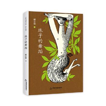 中国书籍文学馆・微小说卷 - 珠子的舞蹈(精装)