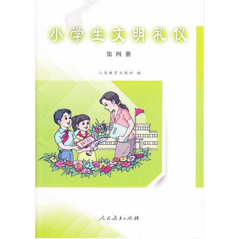 《小学生文明礼仪第四册》(人民教育出版社.)【简介-加强学生的文