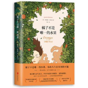 橘子不是唯一的水果 珍妮特温特森著 张悦然蒋方舟任晓雯刘瑜荐外国现当代青春励志文学