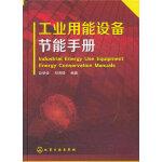 工业用能设备节能手册(工业设备节能实用工具书)