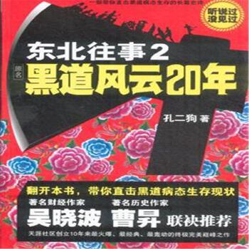 东北往事-黑道风云20年-2( 货号:722900576)