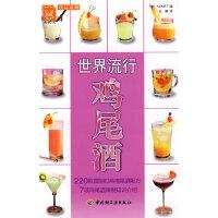POD-世界流行鸡尾酒