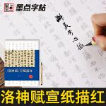 墨点字帖:书法专用纸《洛神赋》宣纸描红 毛笔书法练习纸