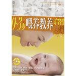 0-3岁喂养教养启智百科(每天必读,收获值得关注的600条育儿经)