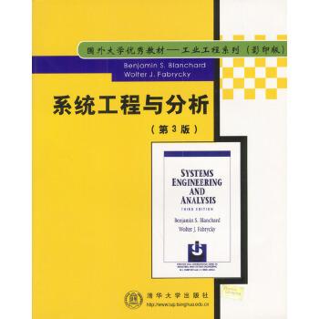 系统工程与分析(第3版)