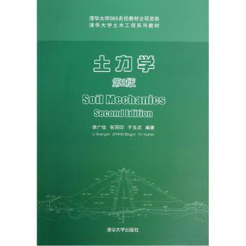 李广信//张丙印//于玉贞清华大学 建筑 【正版书籍】