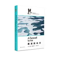 企鹅·鹈鹕丛书:最后的冰川