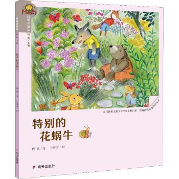我爱读童话・特别的花蜗牛