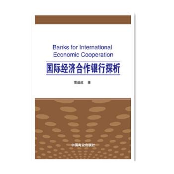 国际经济合作银行探析
