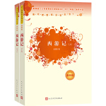 西游记 原著(最新版)语文新课标必读丛书/义务教育部分