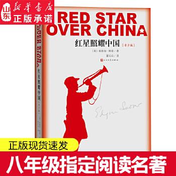 红星照耀中国成人版新华书店正版书籍中国人民出版社原版成人