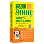 高频8000金融银行英语词汇随身带