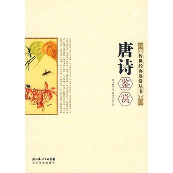 唐诗鉴赏:传世经典鉴赏丛书
