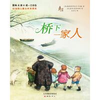 国际大奖小说注音版――桥下一家人
