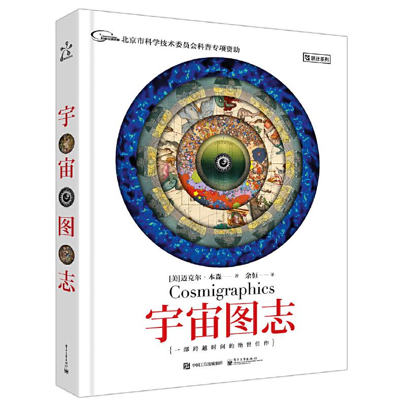 宇宙图志(精装版)(全彩)领略理性与艺术的光辉, 感受宇宙的秩序与美!