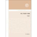 《孔子家语》新证