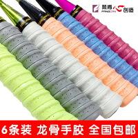 FANGCAN 6条装包邮 高级覆膜带透气孔龙骨手胶羽毛球拍吸汗带柄皮