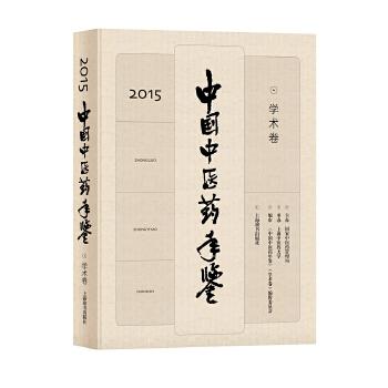 中国中医药年鉴:2015:学术卷 中国中医药年鉴(学术卷)》编辑委员会 9787532645572