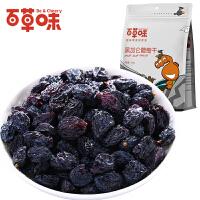 【百草味_黑加仑葡萄干】200gx2袋 新疆吐鲁番特产 零食