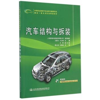 汽车结构与拆装
