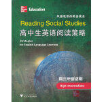 高中生英语阅读策略(高3适用)
