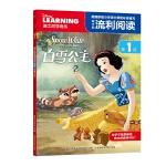 迪士尼流利阅读第1级 白雪公主