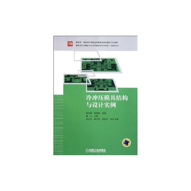 《冷冲压模具结构与设计实例》张景黎