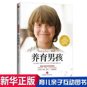养育男孩 典藏 书籍 如何养育男孩教育孩子的书籍 中信出版社 正面管教  如何教育和引导孩子的书籍 如何教育男孩子