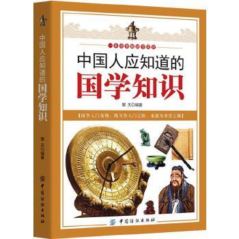 中国人应知道的国学知识