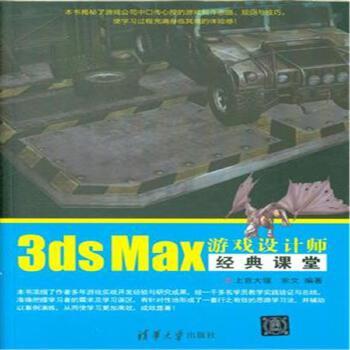 max游戏设计师经典课堂》上官大堰