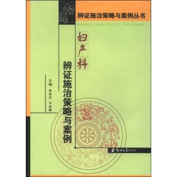 妇产科辨证施治策略与案例 李翠萍,刘成藏 9787564515928
