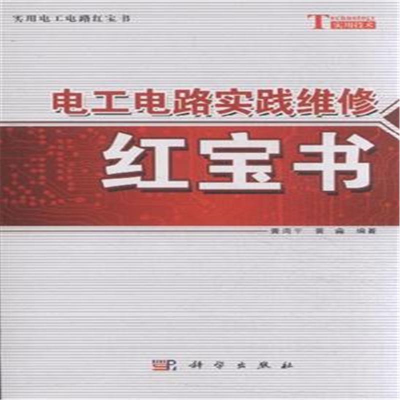 《电工电路实践维修红宝书-实用电工电路红宝书