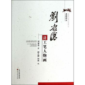 刘凌沧讲工笔人物画