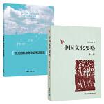 中国文化要略(第3版)(赠汉语国际教育硕士专业报考指南)(网店专供)